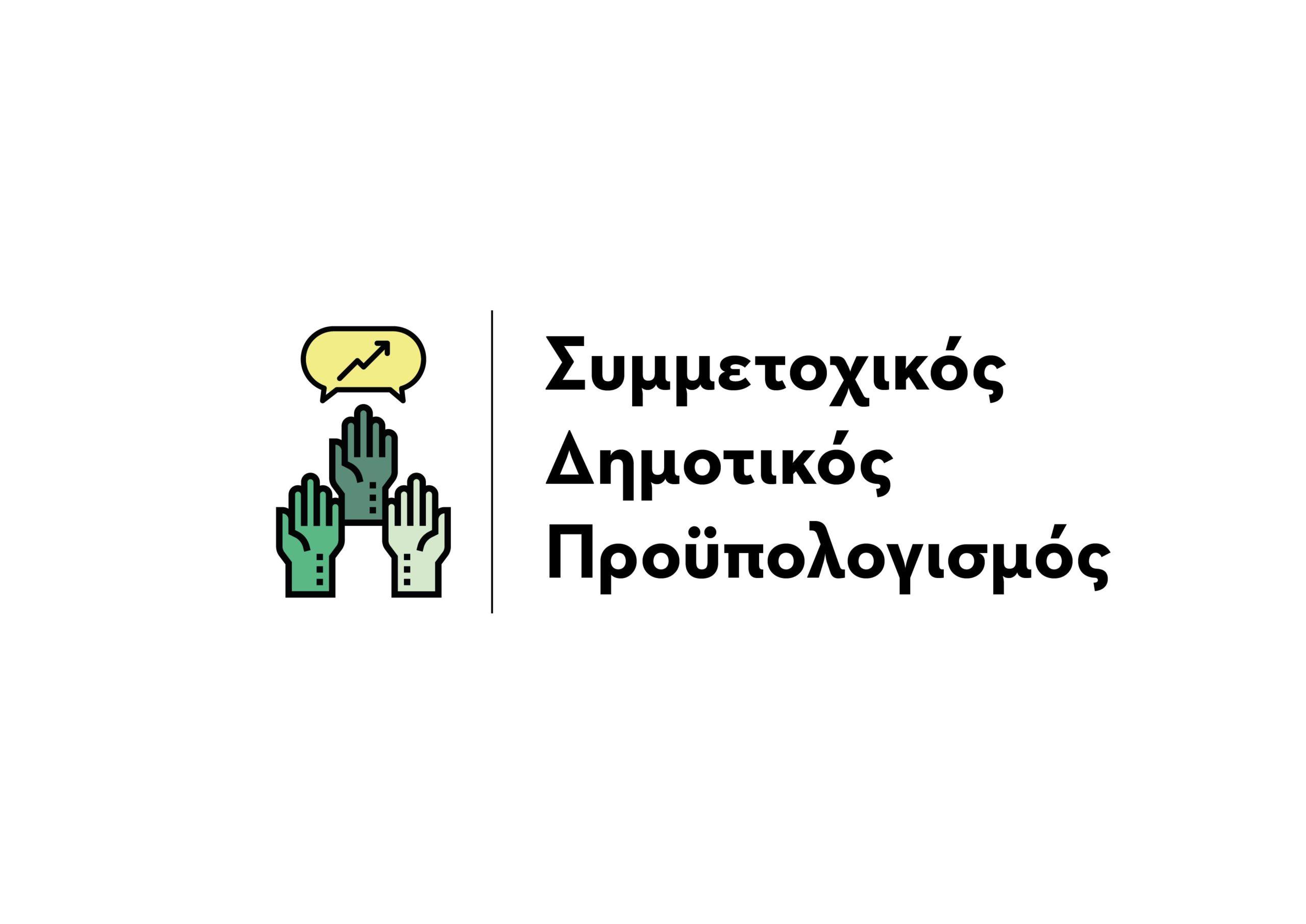 Συμμετοχικός Προϋπολογισμός σε Δήμους: Ένα πείραμα συμμετοχικής δημοκρατίας